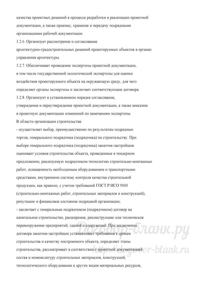 Примерная форма положения о заказчике-застройщике. Лист 4