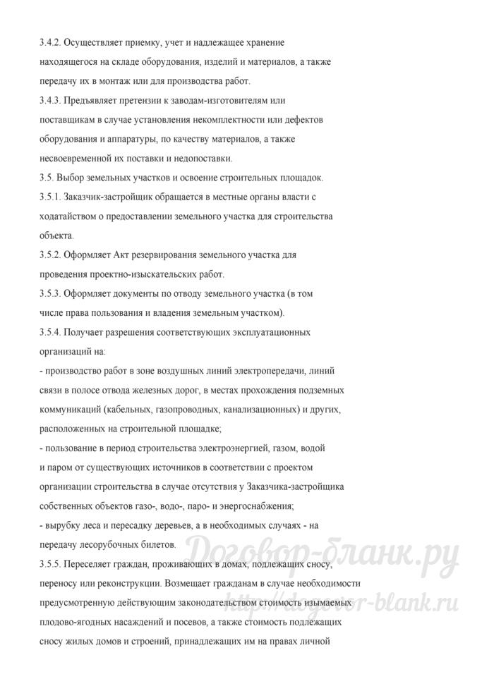 Примерная форма положения о заказчике-застройщике. Лист 7