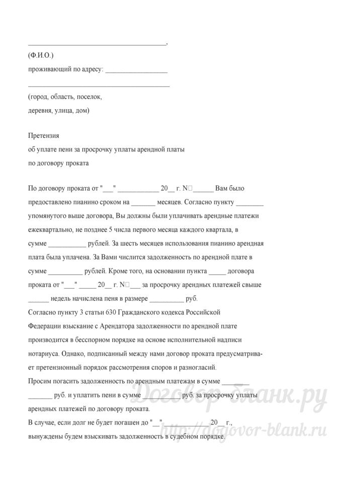 Примерная форма претензии об уплате пени за просрочку уплаты арендной платы по договору проката. Лист 1