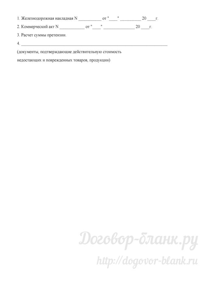 Примерная форма претензии об уплате стоимости недостачи (частичной утраты) и повреждения (порчи) груза. Лист 3