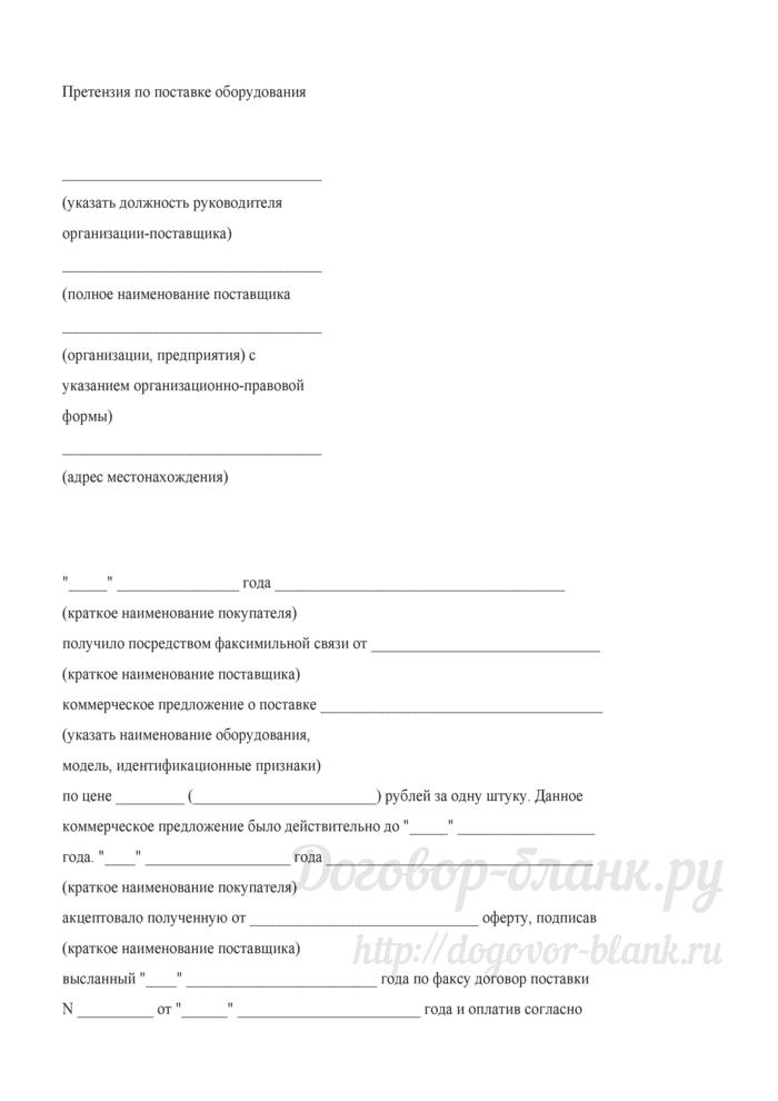 Примерная форма претензии по поставке оборудования. Лист 1
