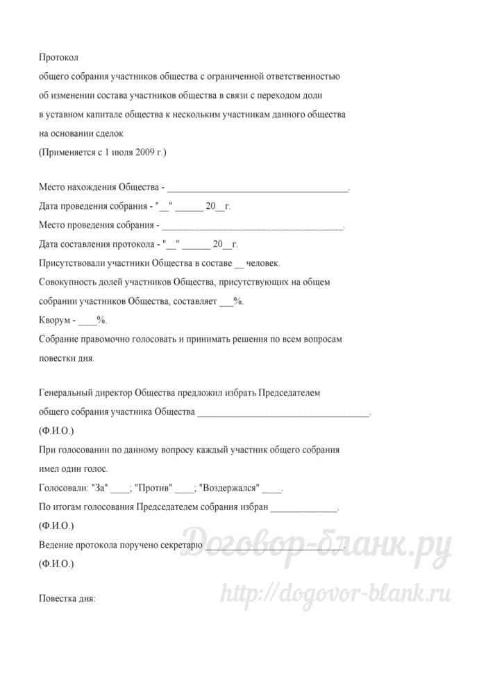 Примерная форма протокола общего собрания участников общества с ограниченной ответственностью об изменении состава участников общества в связи с переходом доли в уставном капитале общества к нескольким участникам данного общества на основании сделок. Применяется с 1 июля 2009 г.. Лист 1