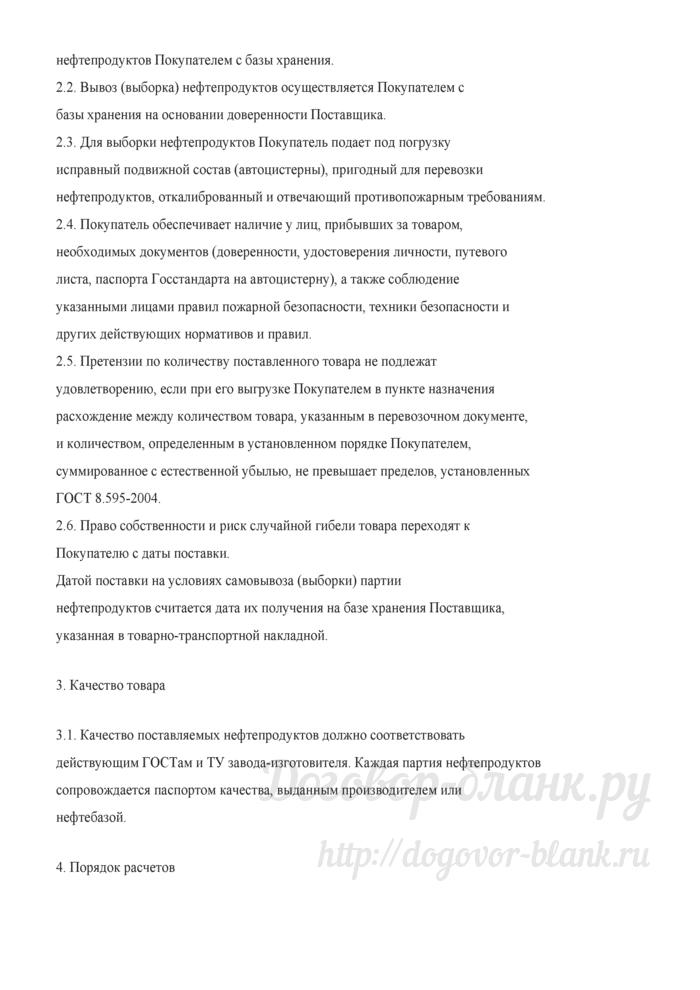Примерная форма разового договора поставки нефтепродуктов на условиях самовывоза. Лист 2