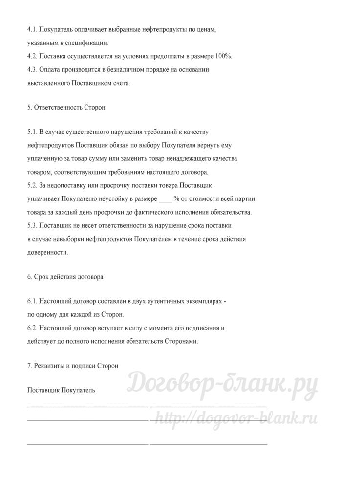 Примерная форма разового договора поставки нефтепродуктов на условиях самовывоза. Лист 3