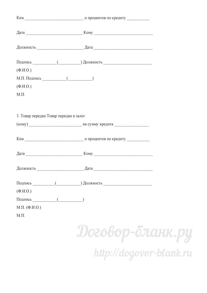 Примерная форма складского свидетельства. Лист 5