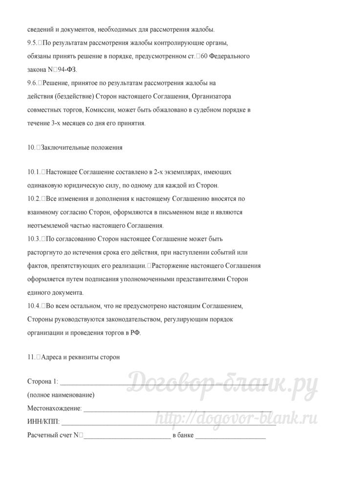 Примерная форма соглашения о проведении совместных торгов. Лист 8