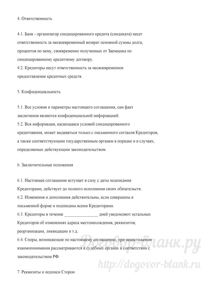 Примерная форма соглашения об общих условиях предоставления синдицированного кредита. Лист 5