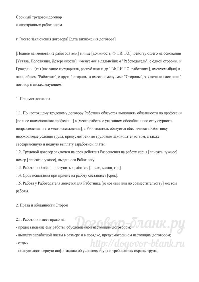 Примерная форма срочного трудового договора с иностранным работником. Лист 1
