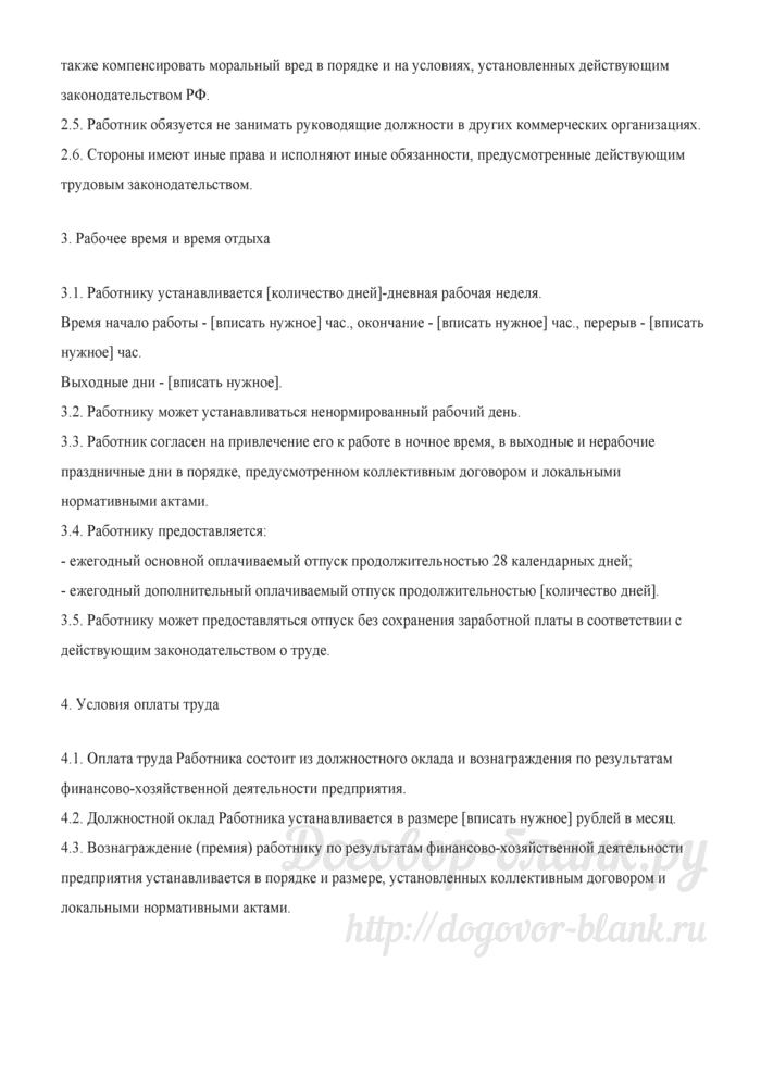 Примерная форма срочного трудового договора с иностранным работником. Лист 3