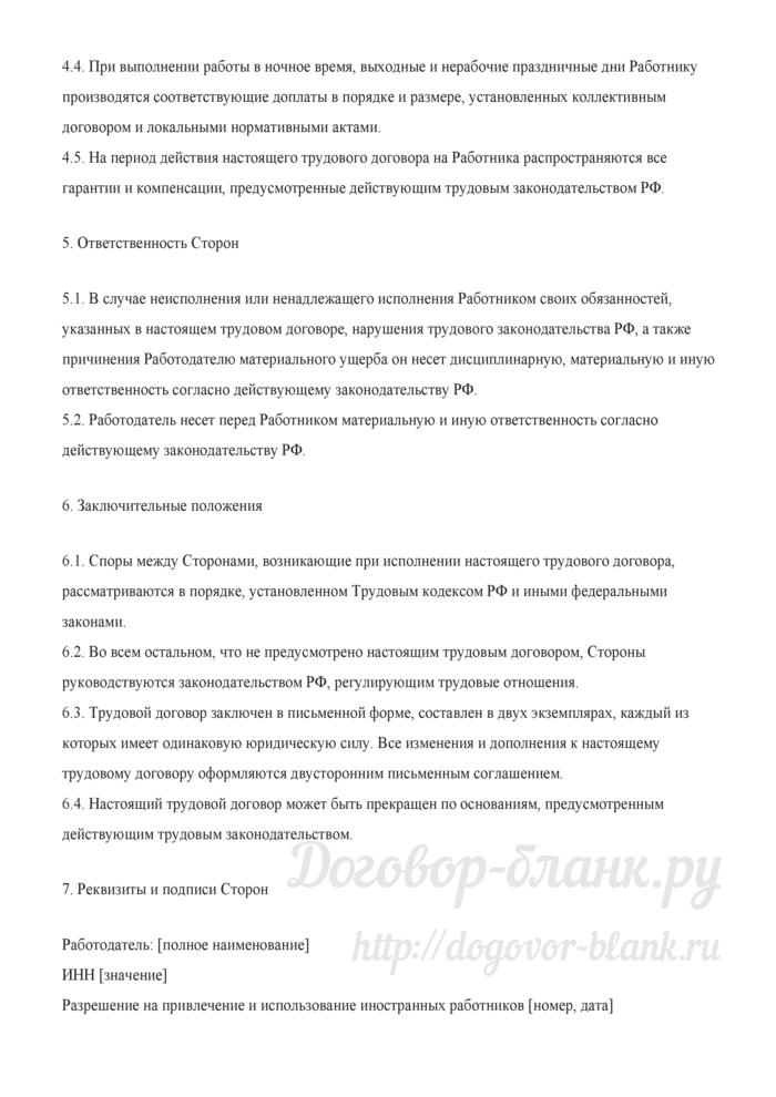 Примерная форма срочного трудового договора с иностранным работником. Лист 4