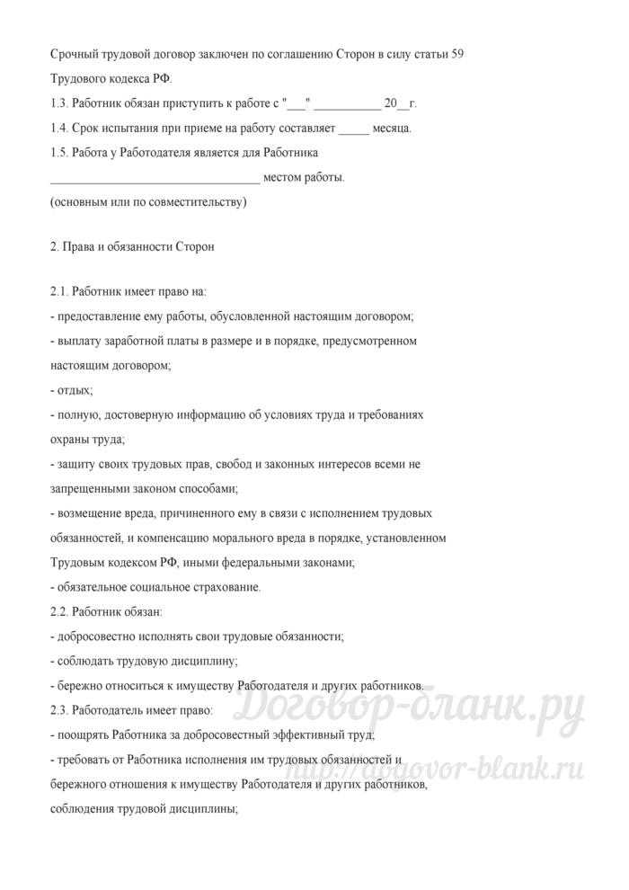 Примерная форма срочного трудового договора с работником творческой профессии. Лист 2