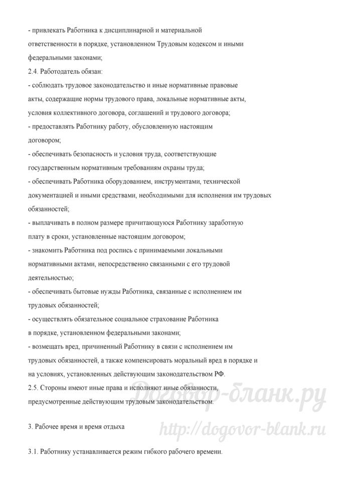 Примерная форма срочного трудового договора с работником творческой профессии. Лист 3
