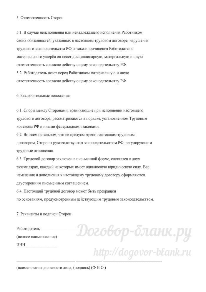 Примерная форма срочного трудового договора с работником творческой профессии. Лист 5
