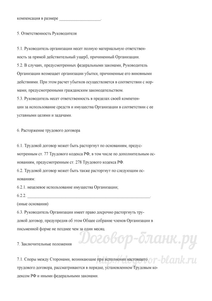 Примерная форма срочного трудового договора с руководителем общественной организации. Лист 4