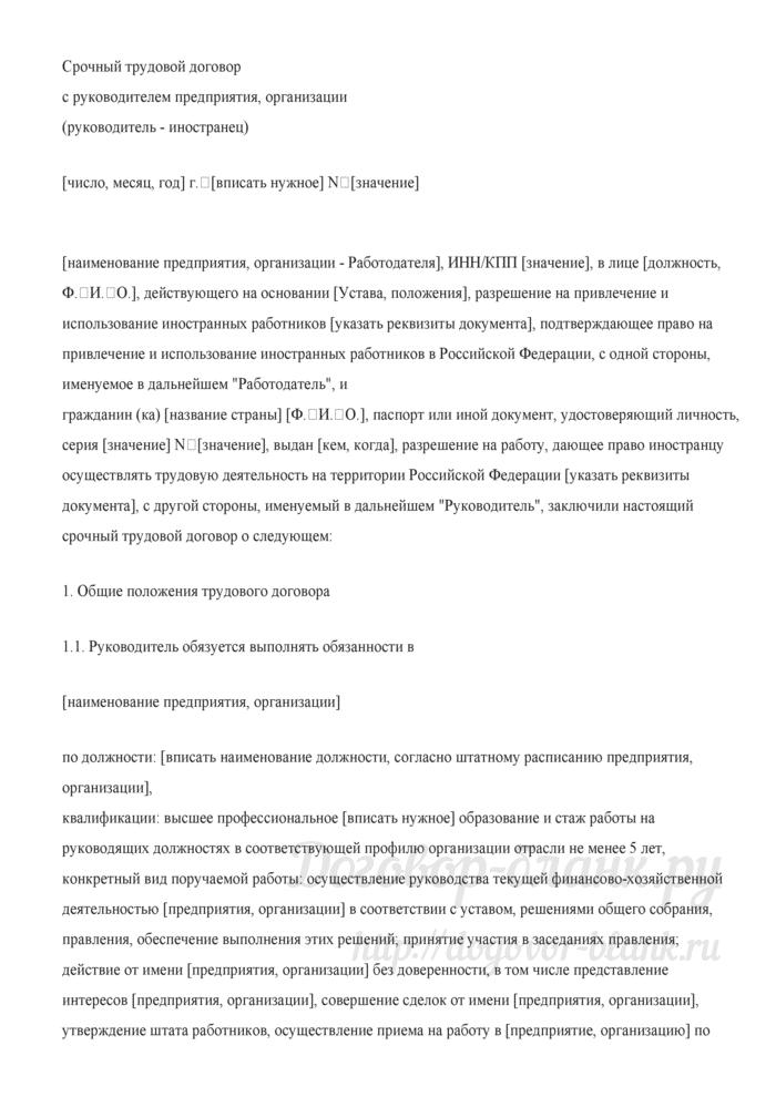 Примерная форма срочного трудового договора с руководителем предприятия, организации (руководитель - иностранец). Лист 1