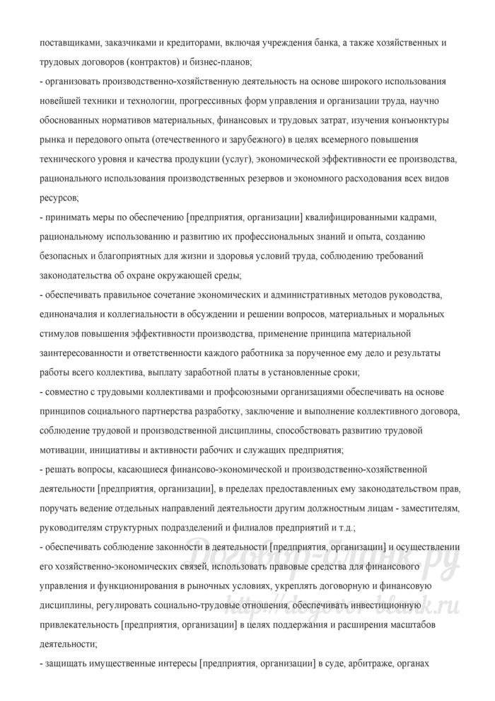 Примерная форма срочного трудового договора с руководителем предприятия, организации (руководитель - иностранец). Лист 5