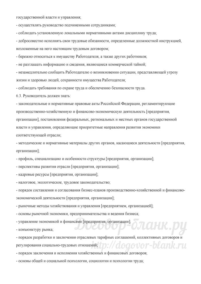 Примерная форма срочного трудового договора с руководителем предприятия, организации (руководитель - иностранец). Лист 6