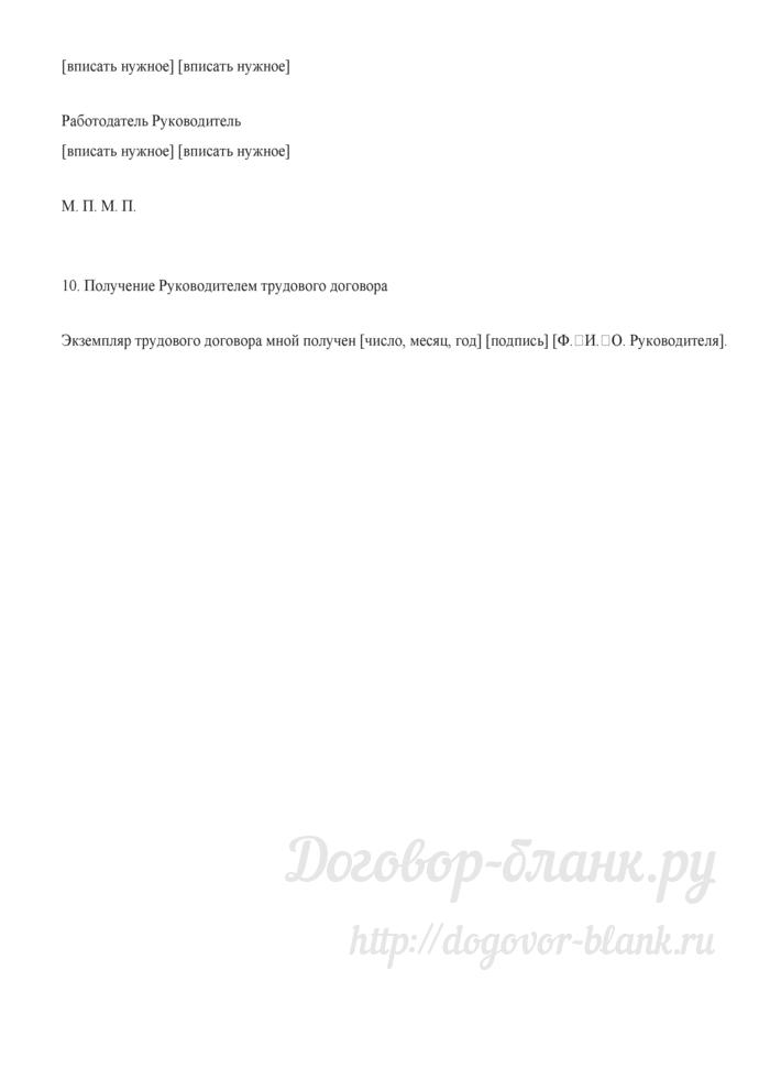Примерная форма срочного трудового договора с руководителем предприятия, организации (руководитель - иностранец). Лист 9