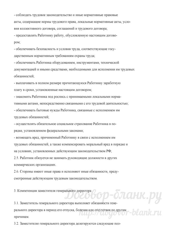 Примерная форма срочного трудового договора с заместителем генерального директора. Лист 3