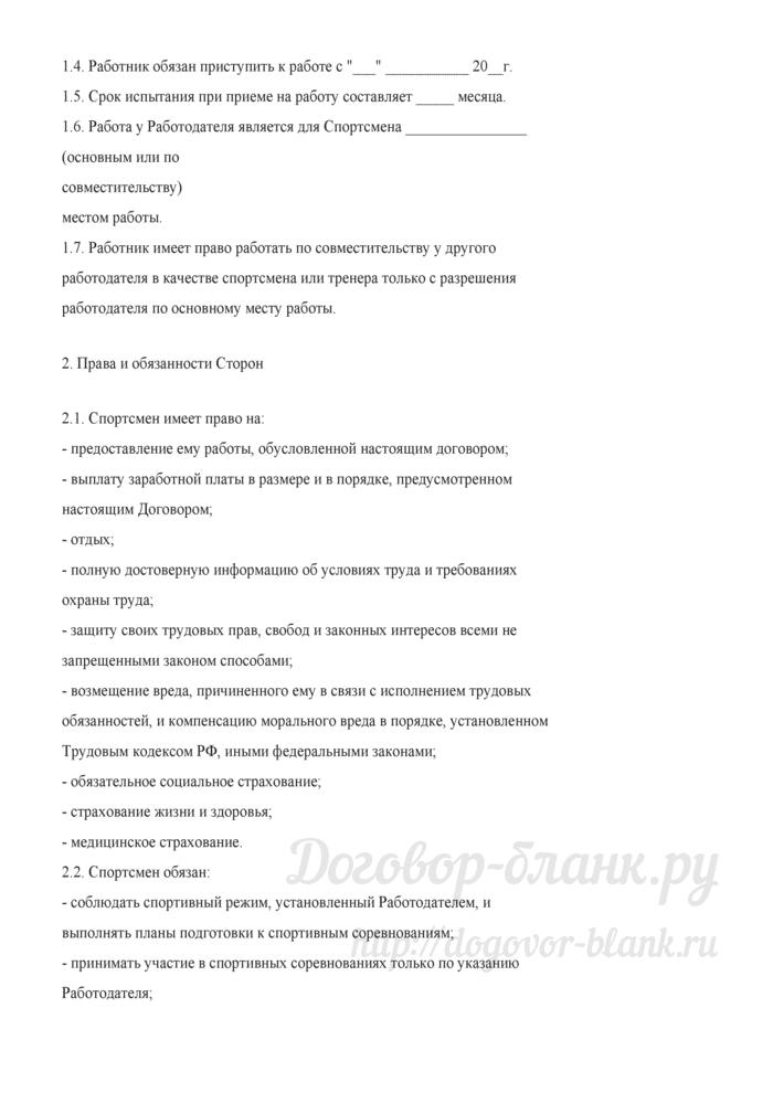 Примерная форма срочного трудового договора со спортсменом. Лист 2