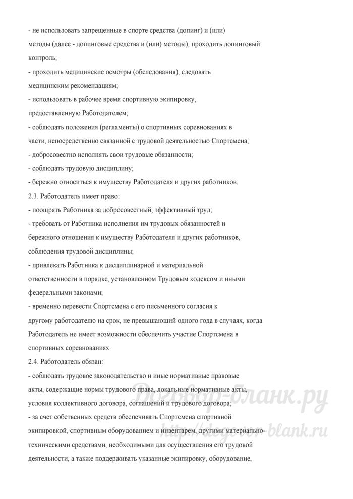 Примерная форма срочного трудового договора со спортсменом. Лист 3