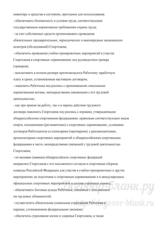 Примерная форма срочного трудового договора со спортсменом. Лист 4