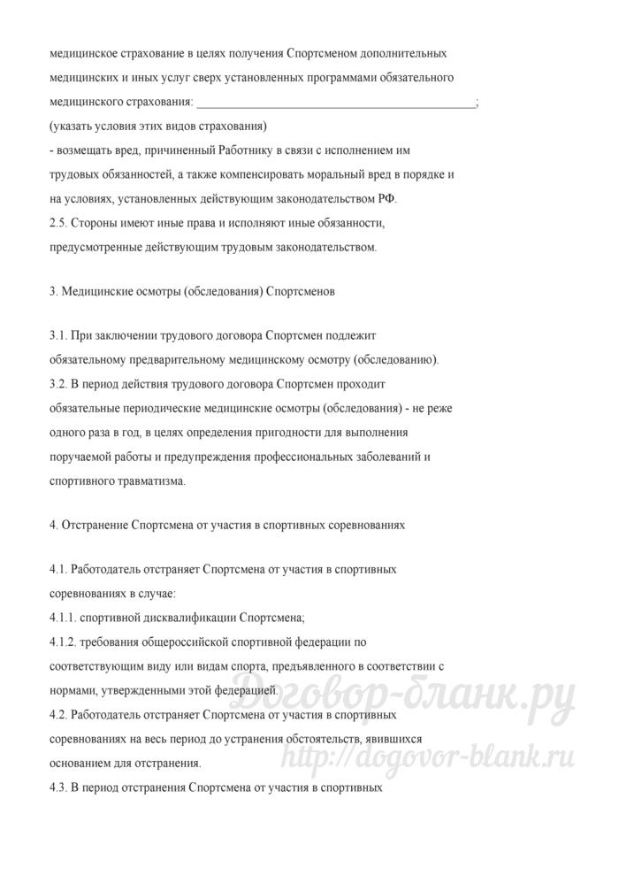 Примерная форма срочного трудового договора со спортсменом. Лист 5