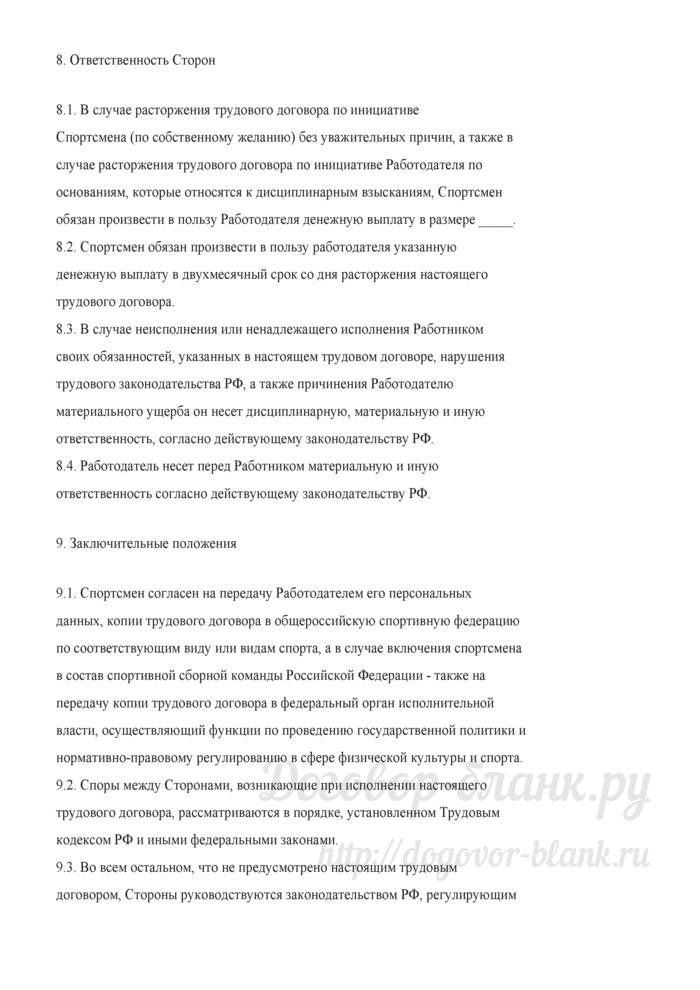 Примерная форма срочного трудового договора со спортсменом. Лист 8