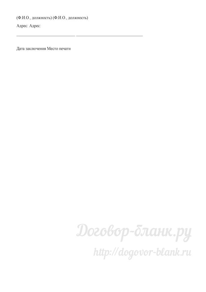 Примерная форма трудового договора (Документ Анисимова Л.Н.). Лист 4
