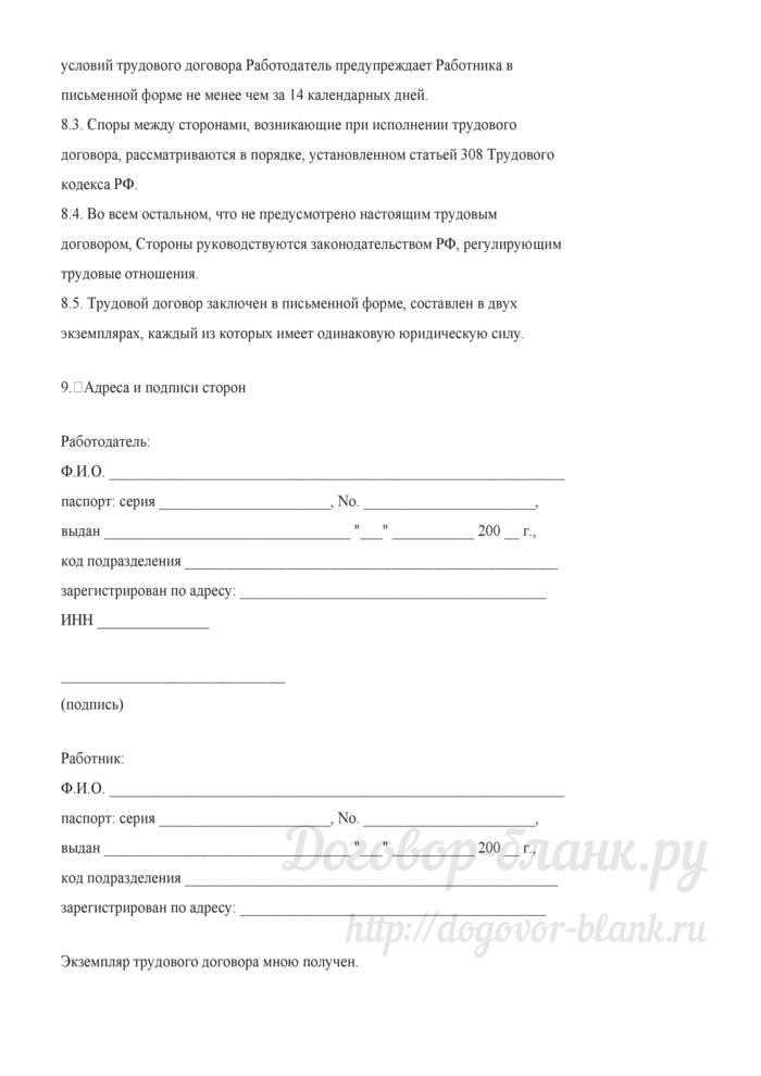 Примерная форма трудового договора работника с работодателем - индивидуальным предпринимателем. Лист 6