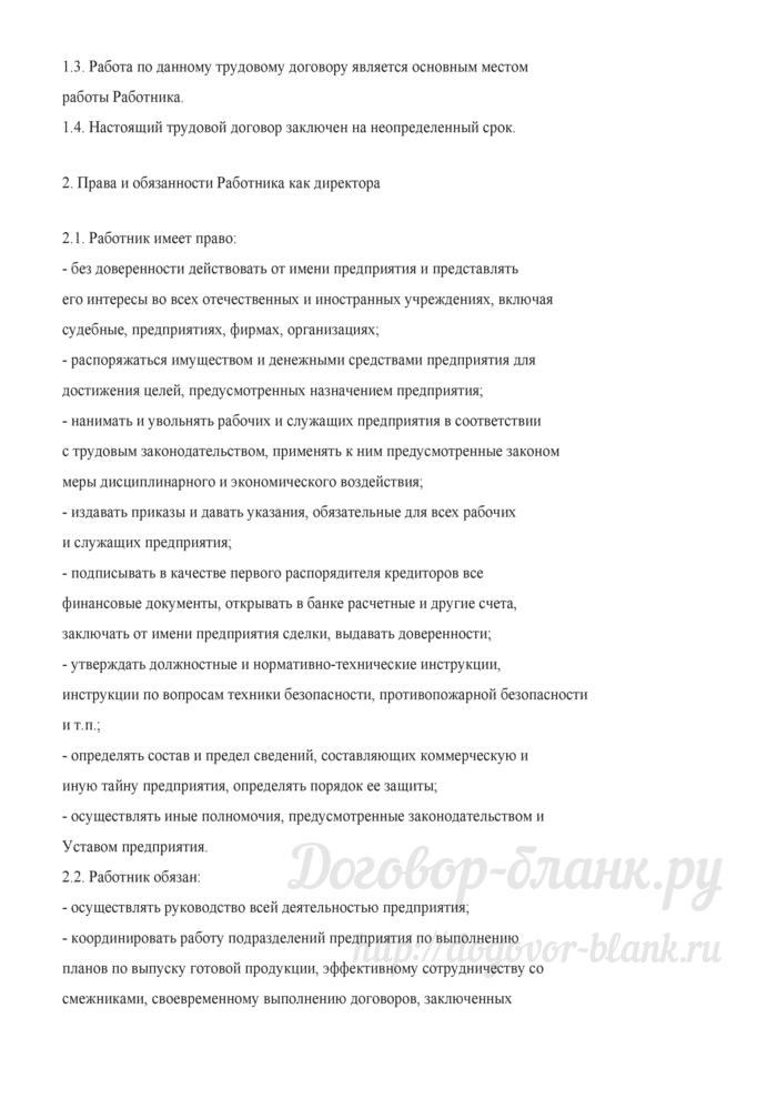 Примерная форма трудового договора с директором предприятия на неопределенный срок. Лист 2