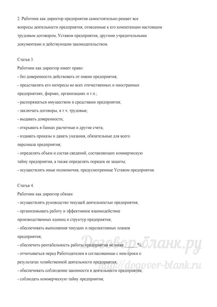 Примерная форма трудового договора с директором предприятия (срочный договор). Лист 2