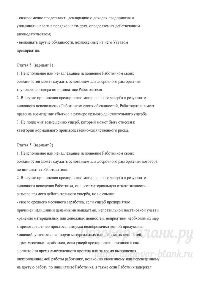 Примерная форма трудового договора с директором предприятия (срочный договор). Лист 3