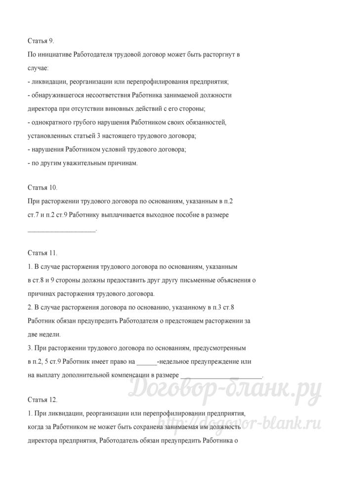 Примерная форма трудового договора с директором предприятия (срочный договор). Лист 5