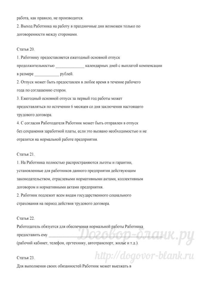 Примерная форма трудового договора с директором предприятия (срочный договор). Лист 8