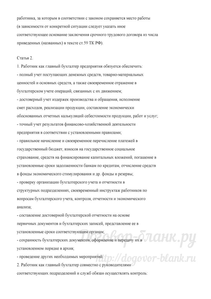 Примерная форма трудового договора с главным бухгалтером (срочный договор). Лист 2