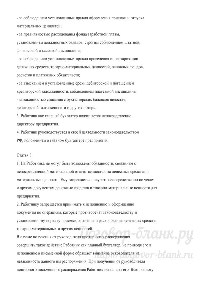 Примерная форма трудового договора с главным бухгалтером (срочный договор). Лист 3