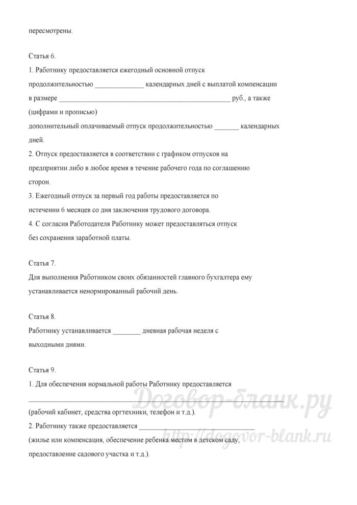 Примерная форма трудового договора с главным бухгалтером (срочный договор). Лист 5