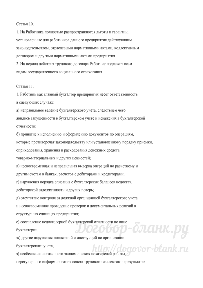 Примерная форма трудового договора с главным бухгалтером (срочный договор). Лист 6
