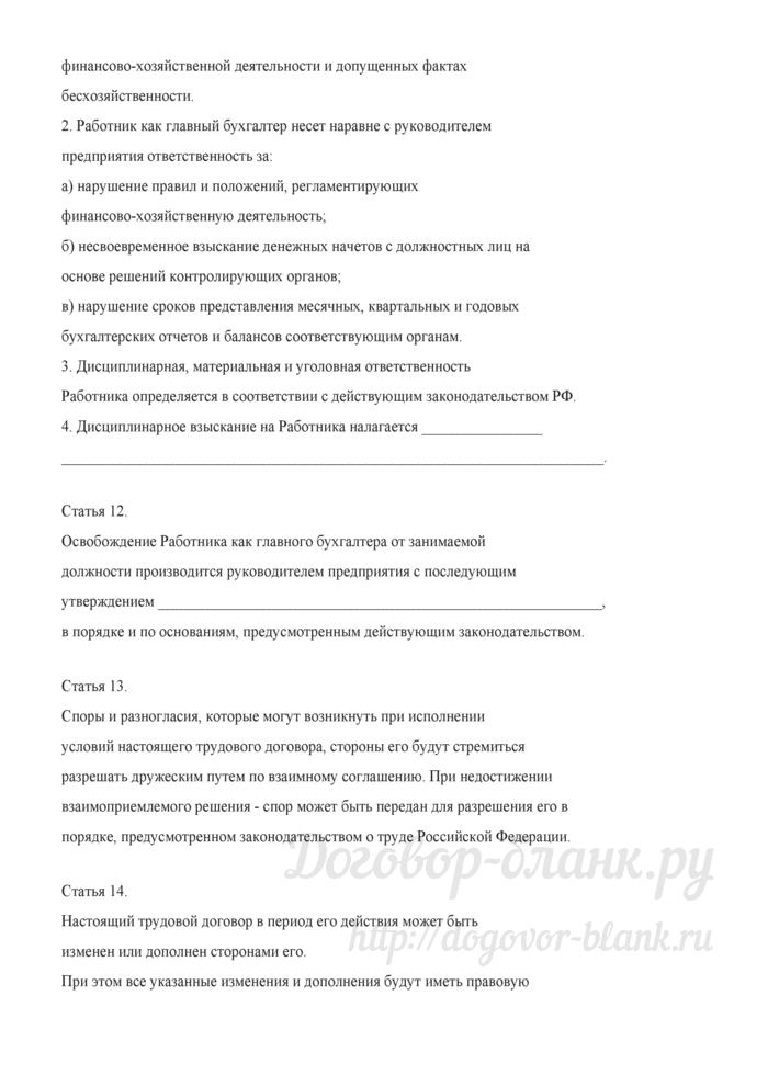 Примерная форма трудового договора с главным бухгалтером (срочный договор). Лист 7