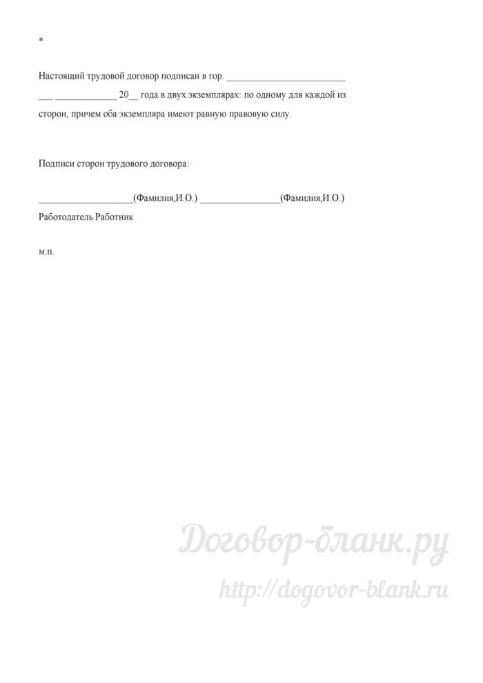 Примерная форма трудового договора с главным бухгалтером (срочный договор). Лист 9