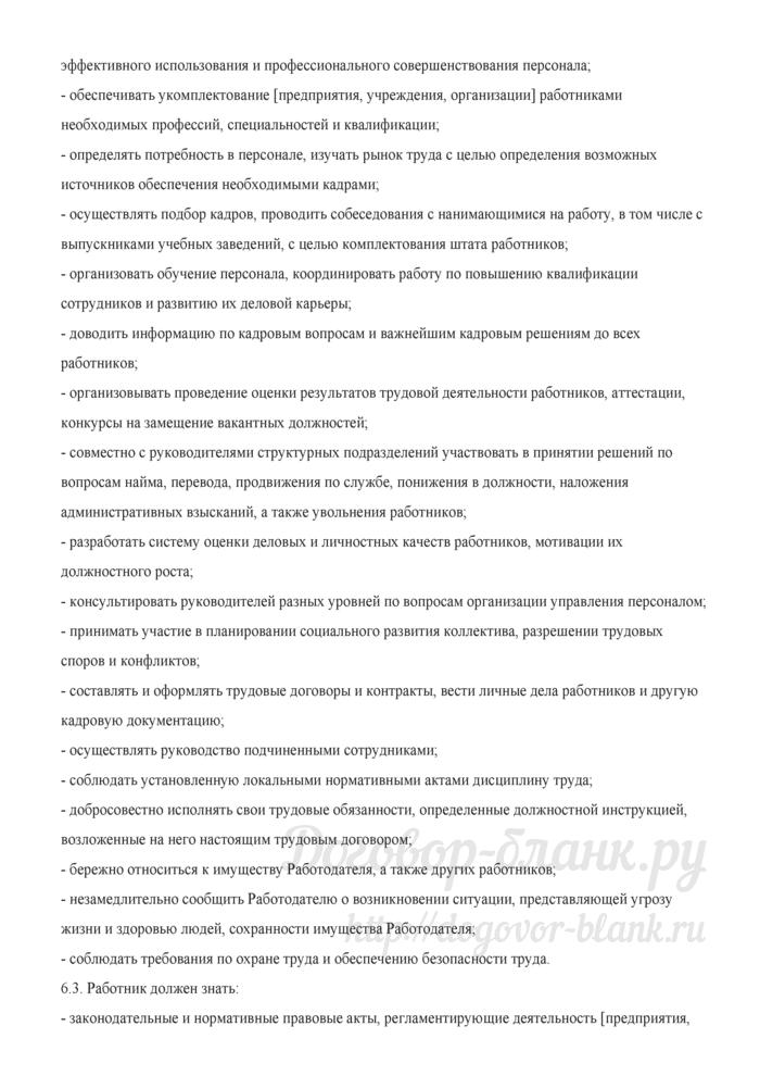 Примерная форма трудового договора с менеджером по работе с персоналом. Лист 4