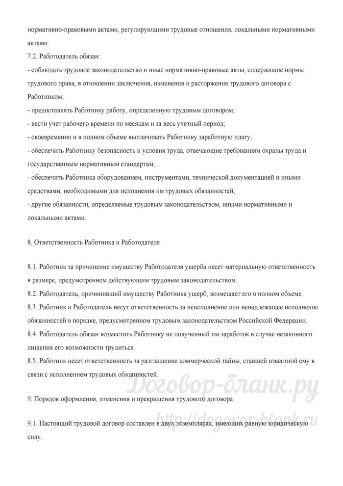 Примерная форма трудового договора с менеджером по работе с персоналом. Лист 6