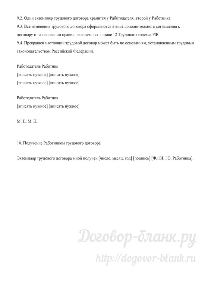 Примерная форма трудового договора с менеджером по работе с персоналом. Лист 7