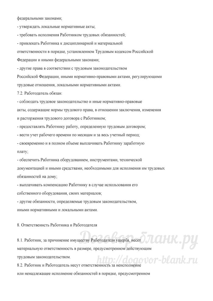 Примерная форма трудового договора (с надомником). Лист 5
