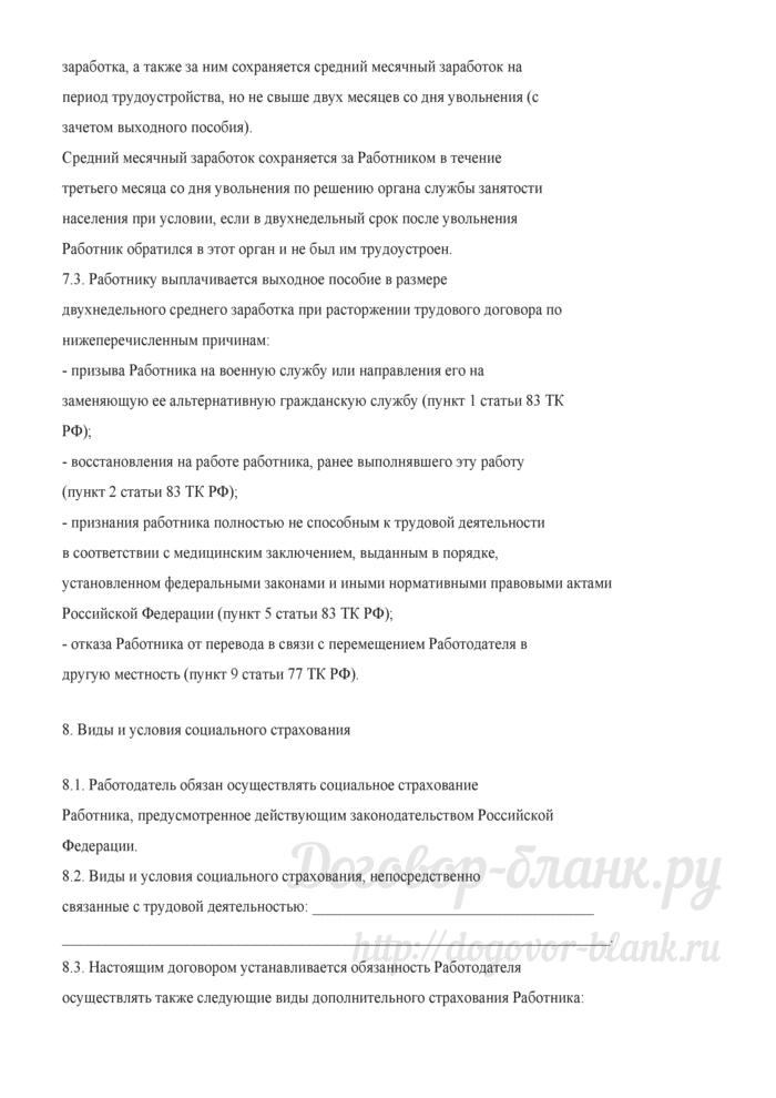 Трудовой договор официанта купить трудовой договор Якиманская набережная