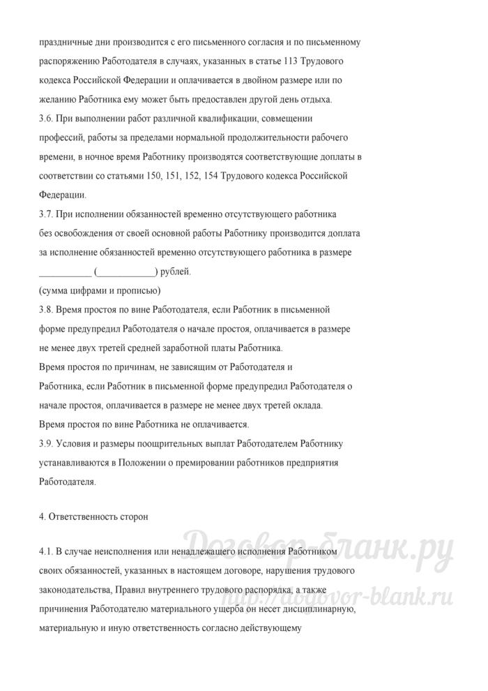 Примерная форма трудового договора с поваром 6-го разряда. Лист 6