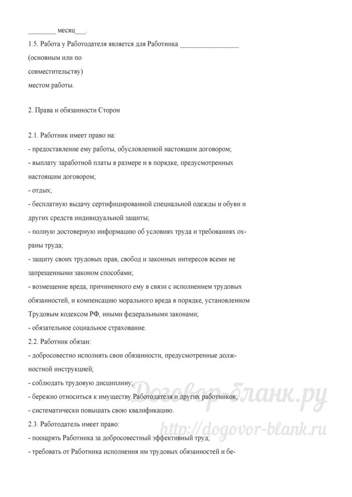 Примерная форма трудового договора с производителем работ (прорабом). Лист 2