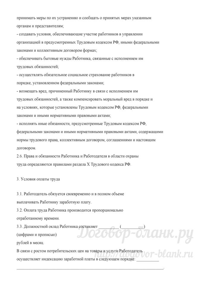 Примерная форма трудового договора с работником, не достигшим четырнадцати лет (в организациях кинематографии, театрах, театральных и концертных организациях, цирках). Лист 8