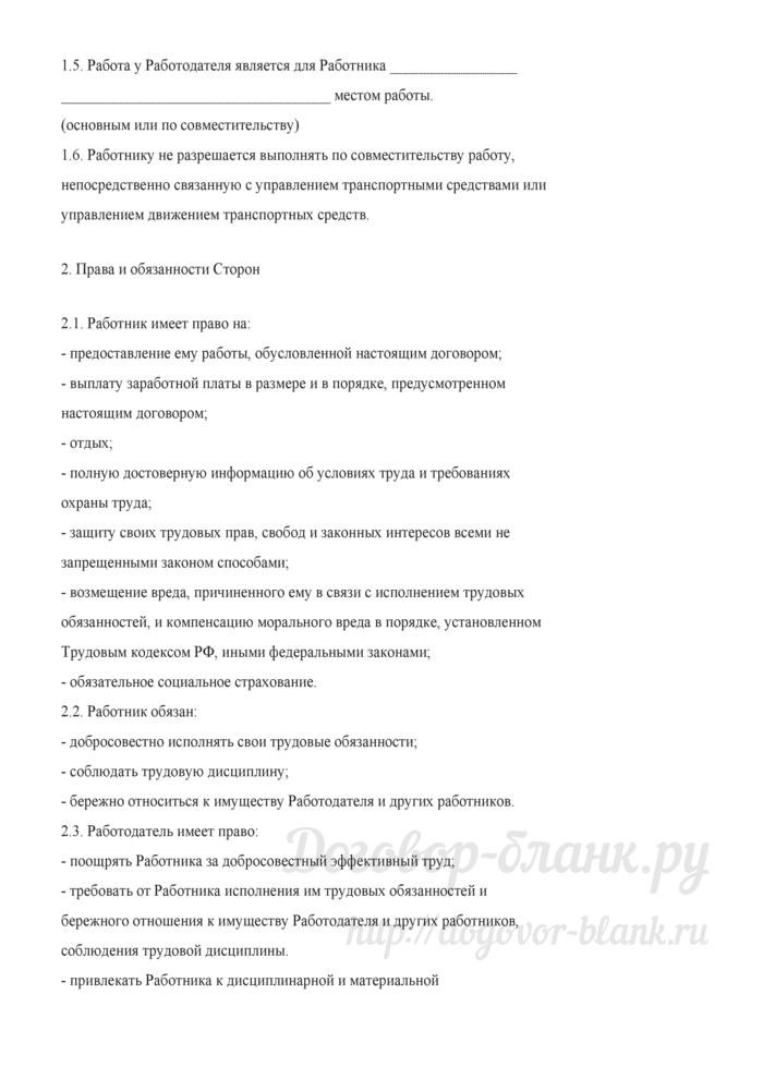 Примерная форма трудового договора с работником транспорта. Лист 2